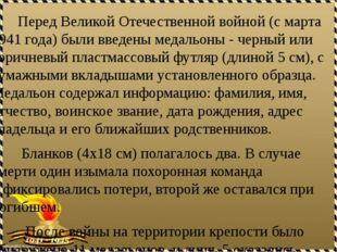 Перед Великой Отечественной войной (с марта 1941 года) были введены медальон