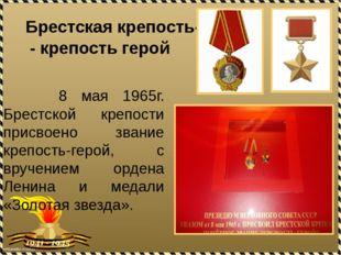 Брестская крепость- - крепость герой 8 мая 1965г. Брестской крепости присвое