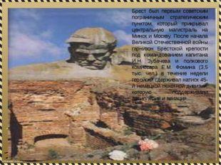 Брест был первым советским пограничным стратегическим пунктом, который прикры