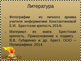 Литература Фотографии из личного архива учителя информатики Константиновой Е.