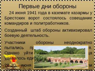 Первые дни обороны 24 июня 1941 года в каземате казармы у Брестских ворот сос