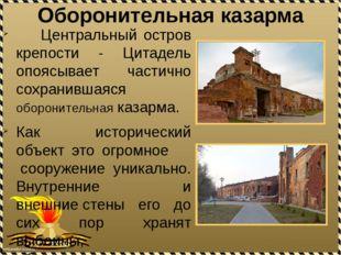 Оборонительная казарма Центральный остров крепости - Цитадель опоясывает част