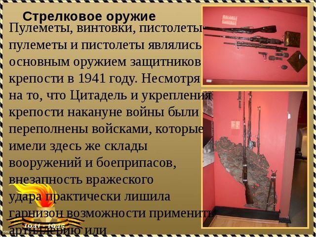 Стрелковое оружие Пулеметы, винтовки, пистолеты-пулеметы и пистолеты являлис...