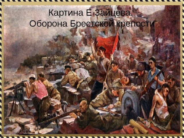 Картина Е Зайцева. Оборона Брестской крепости