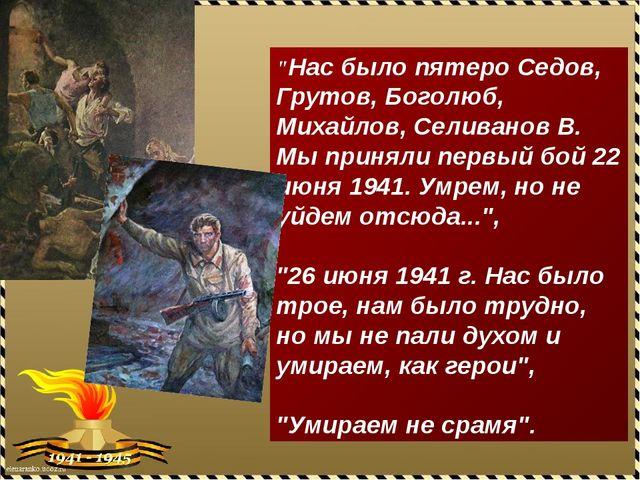 """""""Нас было пятеро Седов, Грутов, Боголюб, Михайлов, Селиванов В. Мы приняли п..."""