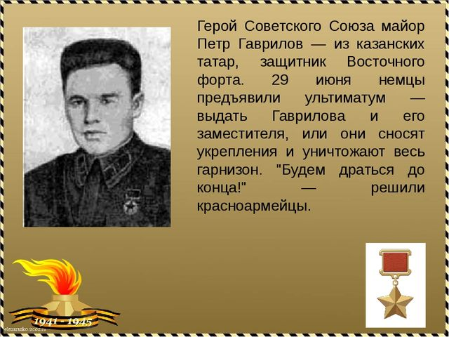 Герой Советского Союза майор Петр Гаврилов — из казанских татар, защитник Вос...