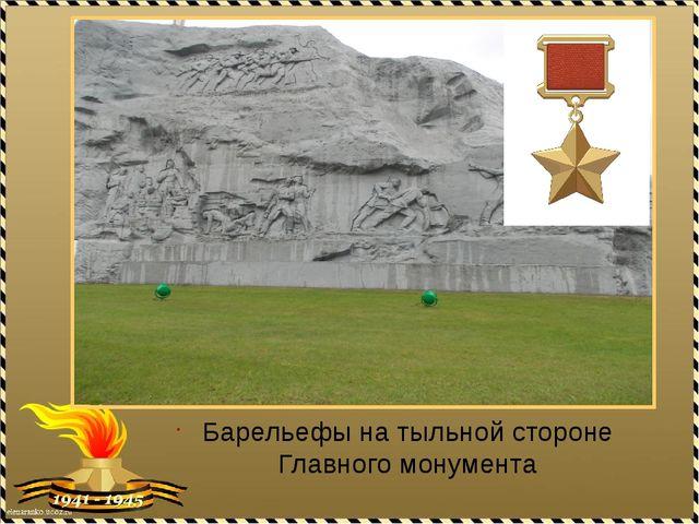 Барельефы на тыльной стороне Главного монумента