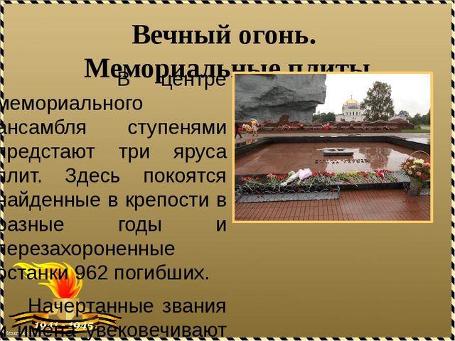 Вечный огонь. Мемориальные плиты В центре мемориального ансамбля ступенями пр...