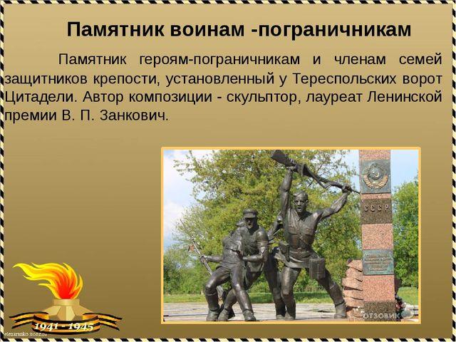 Памятник воинам -пограничникам Памятник героям-пограничникам и членам семей з...