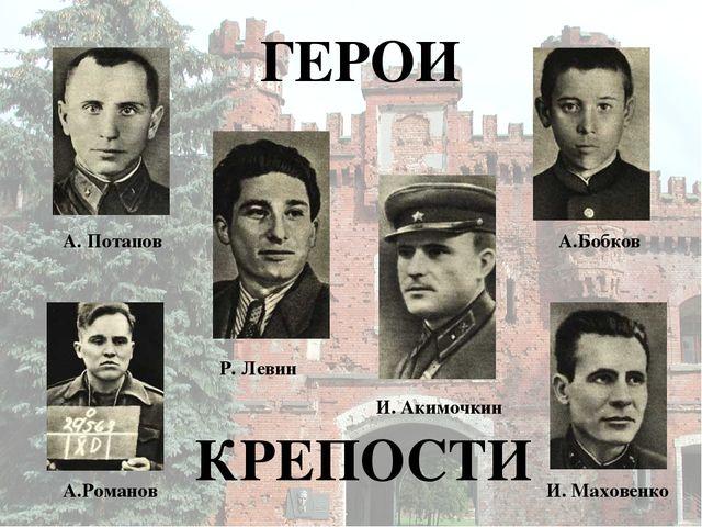 Р. Левин А. Потапов А.Романов И. Акимочкин А.Бобков И. Маховенко ГЕРОИ КРЕПО...