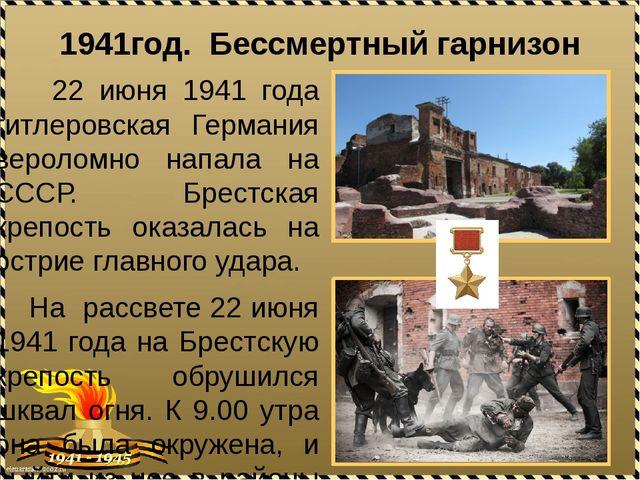 1941год. Бессмертный гарнизон 22 июня 1941 года гитлеровская Германия веролом...