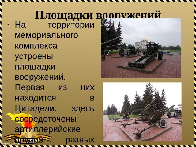 Площадки вооружений На территории мемориального комплекса устроены площадки в...