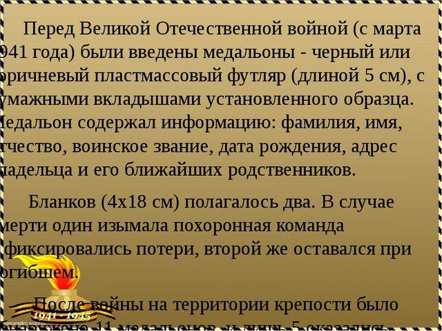 Перед Великой Отечественной войной (с марта 1941 года) были введены медальон...