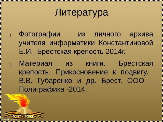 Литература Фотографии из личного архива учителя информатики Константиновой Е....