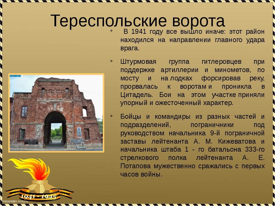 Тереспольские ворота В 1941 году все вышло иначе: этот район находился на нап...