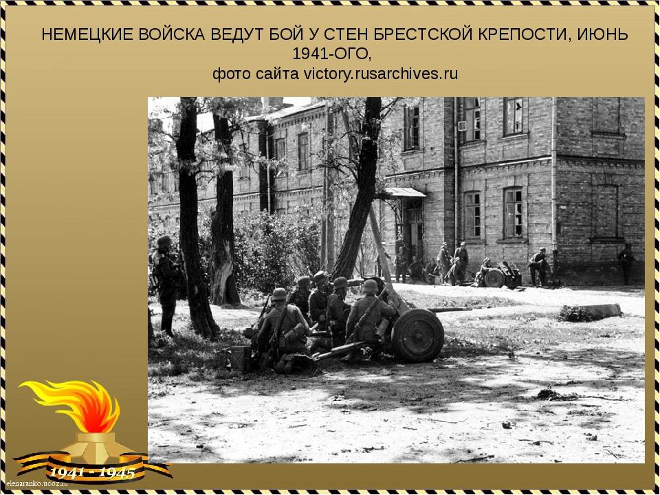 НЕМЕЦКИЕ ВОЙСКА ВЕДУТ БОЙ У СТЕН БРЕСТСКОЙ КРЕПОСТИ, ИЮНЬ 1941-ОГО, фото сайт...