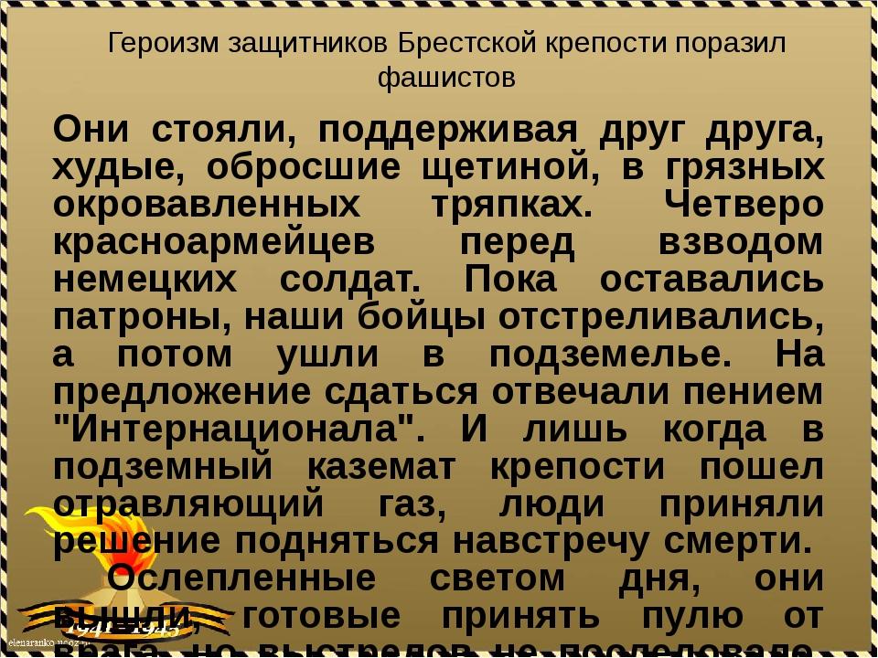 Героизм защитников Брестской крепости поразил фашистов Они стояли, поддержива...