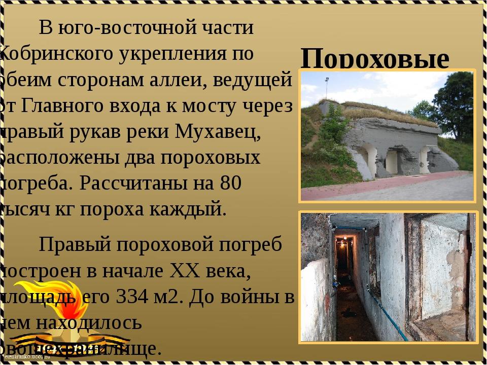 Пороховые погреба В юго-восточной части Кобринского укрепления по обеим стор...