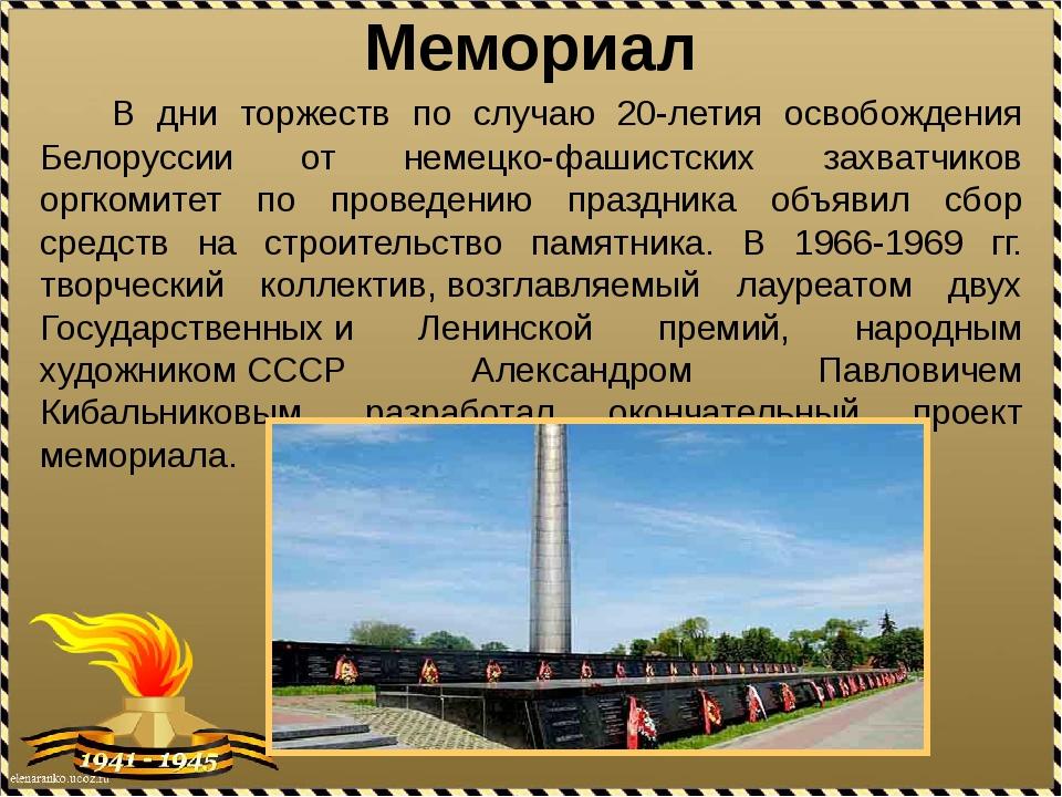 Мемориал В дни торжеств по случаю 20-летия освобождения Белоруссии от немецко...
