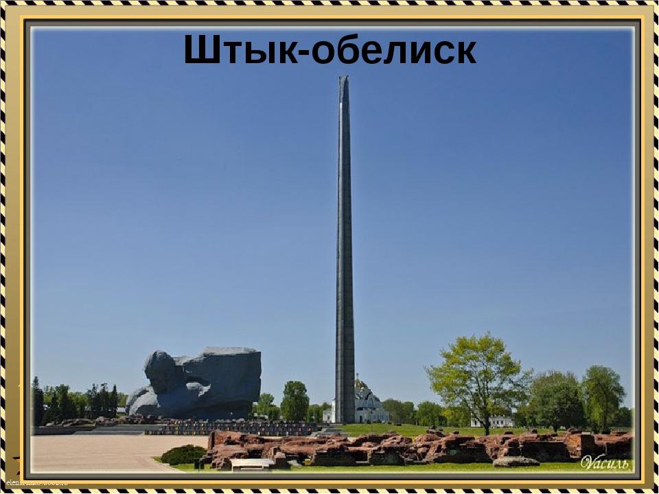 Штык-обелиск