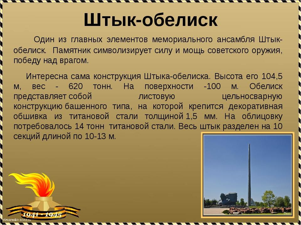 Штык-обелиск Один из главных элементов мемориального ансамбля Штык-обелиск. П...