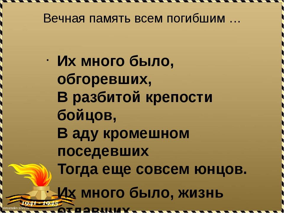 Вечная память всем погибшим … Их много было, обгоревших, В разбитой крепости...