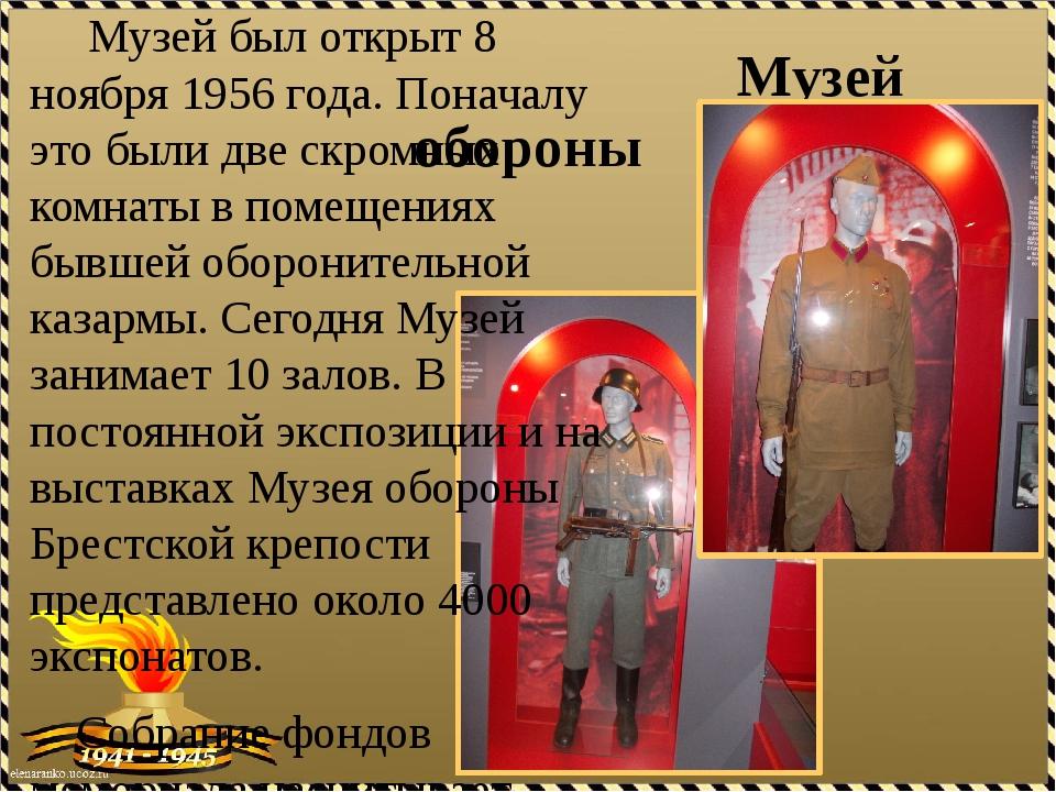 Музей обороны Музей был открыт 8 ноября 1956 года. Поначалу это были две скр...