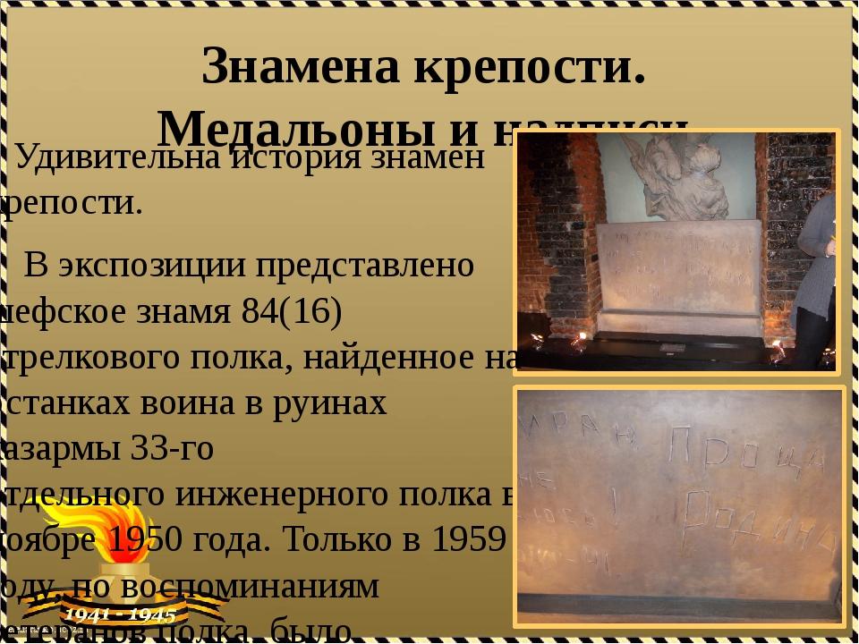 Знамена крепости. Медальоны и надписи. Удивительна история знамен крепости. В...
