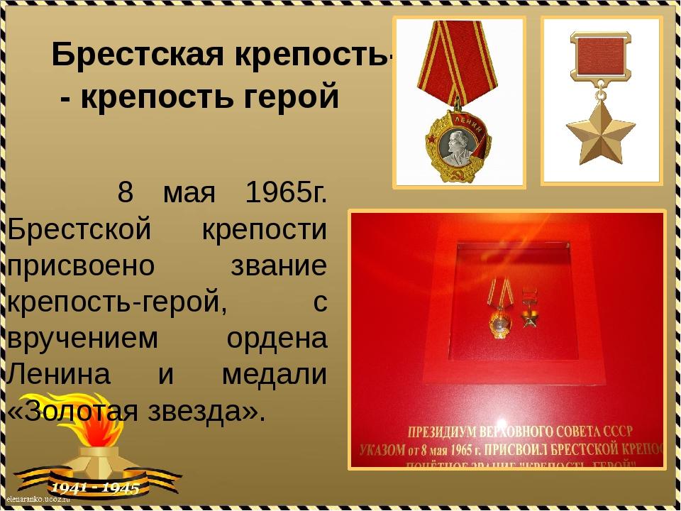 Брестская крепость- - крепость герой 8 мая 1965г. Брестской крепости присвое...