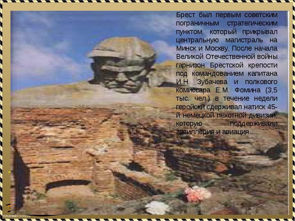 Брест был первым советским пограничным стратегическим пунктом, который прикры...