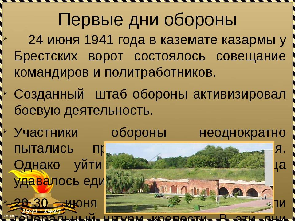 Первые дни обороны 24 июня 1941 года в каземате казармы у Брестских ворот сос...