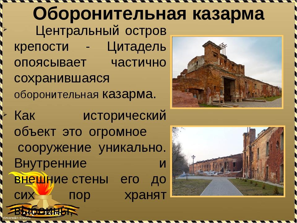 Оборонительная казарма Центральный остров крепости - Цитадель опоясывает част...