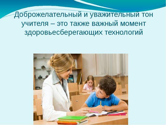 Доброжелательный и уважительный тон учителя – это также важный момент здоровь...