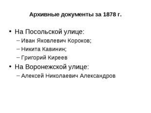 Архивные документы за 1878 г. На Посольской улице: Иван Яковлевич Короков; Ни