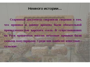 Немного истории… Старинные документы сохранили сведения о том, что пряники