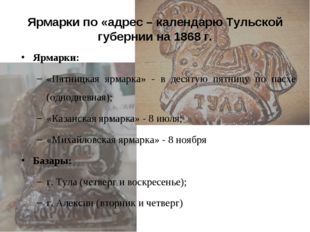 Ярмарки по «адрес – календарю Тульской губернии на 1868 г. Ярмарки: «Пятницка