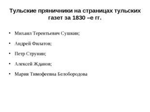 Тульские пряничники на страницах тульских газет за 1830 –е гг. Михаил Теренть