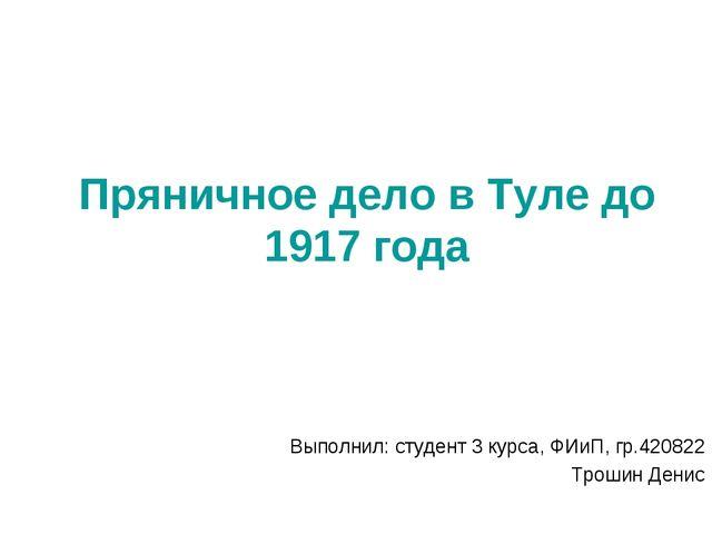 Пряничное дело в Туле до 1917 года Выполнил: студент 3 курса, ФИиП, гр.420822...