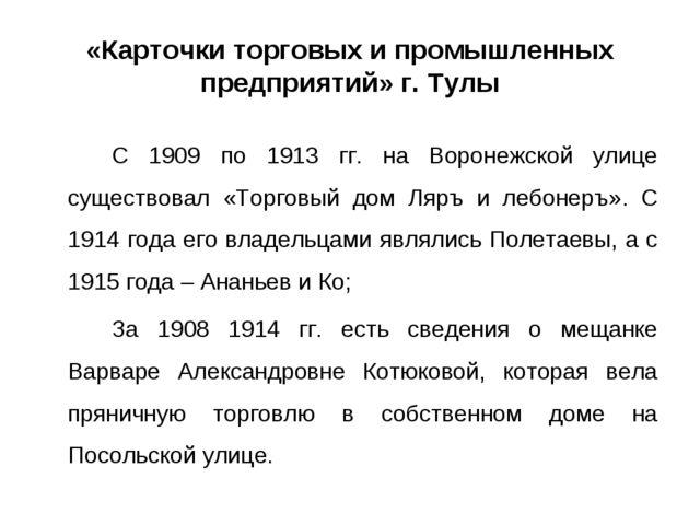 «Карточки торговых и промышленных предприятий» г. Тулы С 1909 по 1913 гг. н...