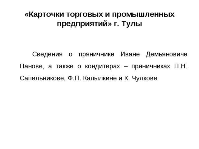 «Карточки торговых и промышленных предприятий» г. Тулы Сведения о пряничник...