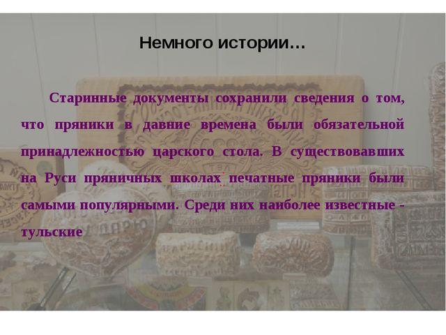 Немного истории… Старинные документы сохранили сведения о том, что пряники...