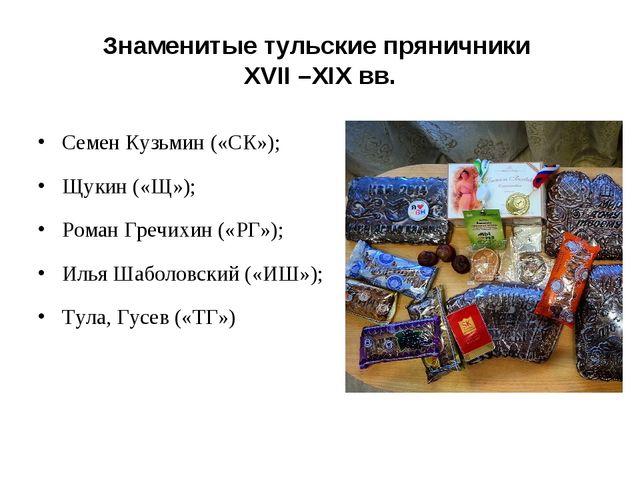 Знаменитые тульские пряничники XVII –XIX вв. Семен Кузьмин («СК»); Щукин («Щ»...