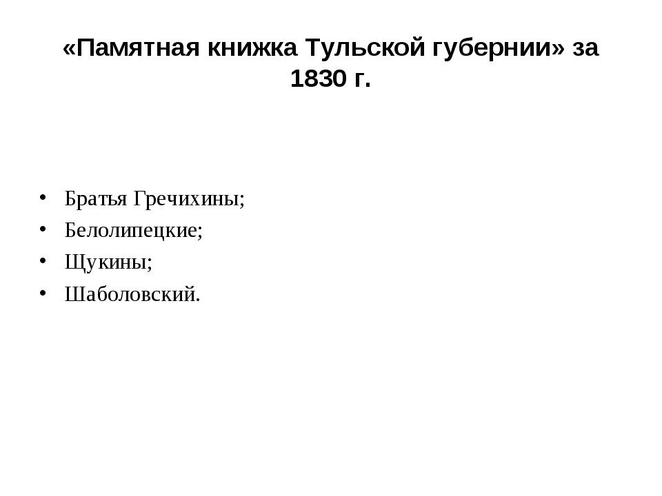 «Памятная книжка Тульской губернии» за 1830 г. Братья Гречихины; Белолипецкие...