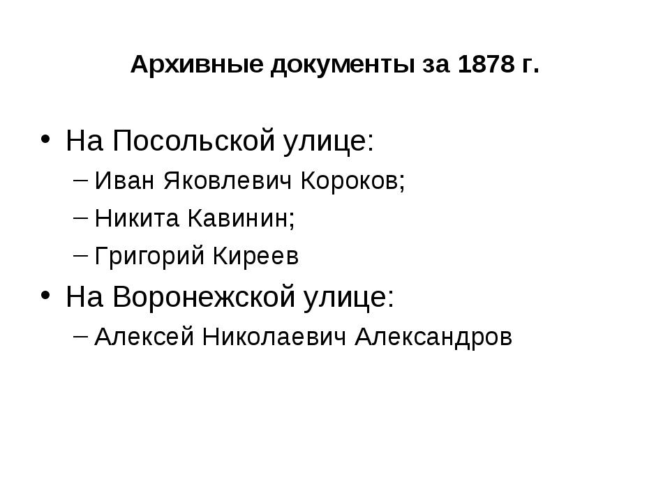 Архивные документы за 1878 г. На Посольской улице: Иван Яковлевич Короков; Ни...