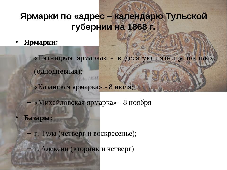 Ярмарки по «адрес – календарю Тульской губернии на 1868 г. Ярмарки: «Пятницка...