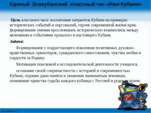 Единый Всекубанский классный час «Имя Кубани» Цельклассного часа: воспитан