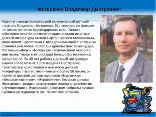 Нестеренко Владимир Дмитриевич Живет в станице Брюховецкой великолепный детск