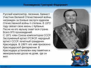 Пономаренко Григорий Фёдорович Русский композитор, песенник, баянист. Участни