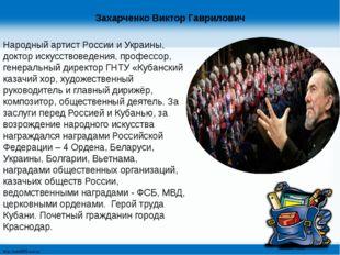 Захарченко Виктор Гаврилович Народный артист России и Украины, доктор искусст