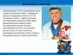 Москаленко Александр Золотой призер XXVII Олимпийских игр в Сиднее (Австралия